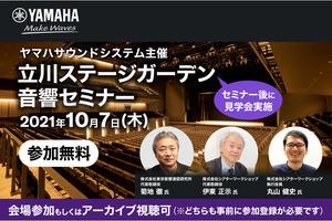 ヤマハサウンドシステム「立川ステージガーデン音響セミナー」を現地会場とオンラインで開催