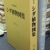 入荷&出品情報 「愛知県産シダ植物図集」