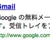 Gmailガジェットはいかん!