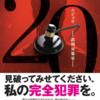 【完全犯罪の目的とは】20 誤判対策室
