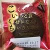 ヤマザキ こくていちど食べるとくせになるちいさな幸せ こいくちチョコクリーム は一度食べるとくせになる幸せ