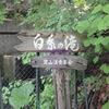 定山渓を行く ― 白糸の滝と二見吊橋 ―