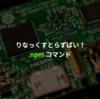 npm - Node.js用パッケージ管理コマンド