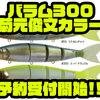 【MADNESS×EVERGREEN】人気ジャイアントベイトのバスプロカラー「バラム300 菊元俊文カラー」次回出荷分予約受付開始!