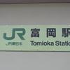 常磐線竜田駅~富岡駅間運転再開、乗ってきました