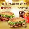 """韓国マックの""""幸運バーガー"""""""