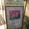 フレンズ ~ベビー誕生!リリース記念~フレンド申請ツアー2017@東京キネマ倶楽部