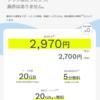 ahamo、税込3,278円→2,970円の衝撃