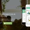 本専用のフリマアプリ「ブクマ!」は最安値関連の機能が便利