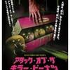 映画感想:「アタック・オブ・ザ・キラー・ドーナツ」(20点/モンスター)
