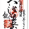 六波羅蜜寺の御朱印(京都)〜空也上人は「もなか」になって 銀座でもモテモテ!