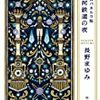 『カムパネルラ版 銀河鉄道の夜/長野 まゆみ/河出書房新社』感想