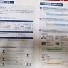 自動車保険の等級維持方法の中断証明書発行の手続き完了! 簡単でした。