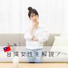 🇹🇼台湾女性の性格を徹底調査!!!