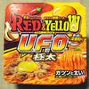 日清食品 日清焼そばU.F.O.極太 RED & YELLOW