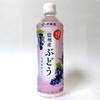 飲めば分かる話、伊藤園「日本の果実 信州産ぶどう」がうまいという事実