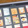 Kindle Unlimited キンドル アンリミテッド無料体験。雑誌や実用書、児童書も。秋の夜長にキンドル読み放題を試す