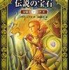 伝説の宝石(女騎士アランナ4)