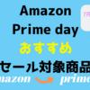 【Amazon】 プライムデー おすすめセール対象商品