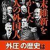 🌏44)─1─明治維新は、イギリスの対ロシア戦略で起き、イギリスの協力で成功した。~No.144No.145No.146