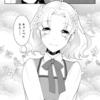 異世界転生モノの漫画『乙女ゲームの破滅フラグしかない悪役令嬢に転生してしまった』がメチャクチャ面白い!