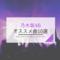 【乃木坂】全てのシングルにドラマがある!乃木坂46のオススメ曲10選