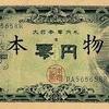 紙幣三題(零円札・偽造法幣・贋札)