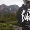 〈YMH〉八ヶ岳・編笠山を静かに一人で歩く