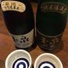 【台湾の】玉泉、普通酒?&純米酒の味。【日本酒】