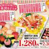 企画 商品 海鮮手まりひなちらし寿司 マミーマート 3月2日号