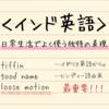 \loose motion/インド英語のユニークな表現(日常生活編)