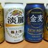 ビール・発泡酒・第3のビールの違いを知っていますか?