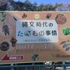 「縄文時代のたべもの事情」埼玉県立歴史と民俗の博物館