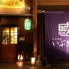九州の海鮮、地酒を4000円台でたっぷり堪能♪諫早の居酒屋いぶき地が最高だった件(´・ω・`)