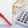 副収入がある状態で退職したら、失業後の雇用保険はいくら貰えるか。計算シミュレーターを作ってみた。