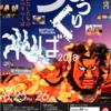 家族で楽しめる茨城県の「お祭り」はこれ! 「まつりつくば 2018」
