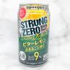 本当に美味しいの?ストロングゼロ ビターレモンを徹底解説!