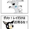 【犬漫画】カップ麺に…てか、食い物にレイを近寄せるな!