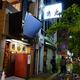 夜20時に開店する香川のうどん屋「鶴丸」で、飲んだ後の〆で有名なカレーうどんを食べた