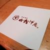全国のコメダ珈琲店ファンが羨む「コメダ和喫茶(甘味喫茶) おかげ庵」に行ってきた。