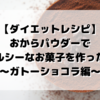 【ダイエットレシピ】おからパウダーでヘルシーなお菓子を作ったら〜ガトーショコラ編〜