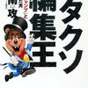 【読書感想】メタクソ編集王 少年ジャンプと名づけた男 ☆☆☆