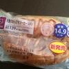 大麦ソーセージパンも糖質オフでローソン新発売!