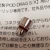DRAG S/X 510ドリチ変換 @こけこさん