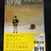 読書感想文 『砂漠』 伊坂幸太郎 を読んだ