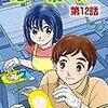 『セルと羽根ぼうき(12) (モバMAN) Kindle版』 星里もちる 小学館