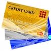 休日に持ち歩くクレジットカードはこれだけ?!