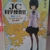 """【え?JCか?】JC科学捜査官 雛菊こまりと """"ひとりかくれんぼ""""殺人事件"""
