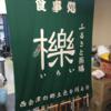 【出張飯】道の駅にしあいづにて麩ッカツ元気丼「ふるさと薬膳 櫟」 【福島】