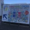 ジャパンフィッシングショー2017